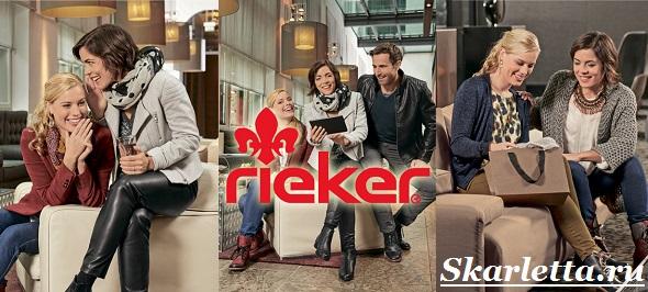 Обувь-Рикер-Rieker-3