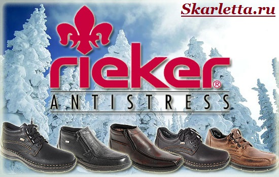 Обувь-Рикер-Rieker-4