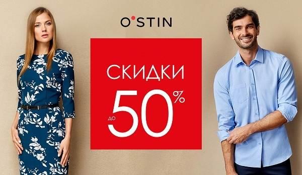 Одежда-Остин-Производство-качество-виды-и-отзывы-7