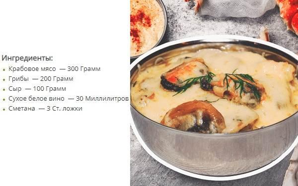 10-лучших-рецептов-из-мяса-камчатского-краба-4