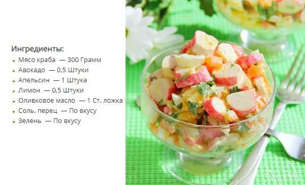 10-лучших-рецептов-из-мяса-камчатского-краба-5