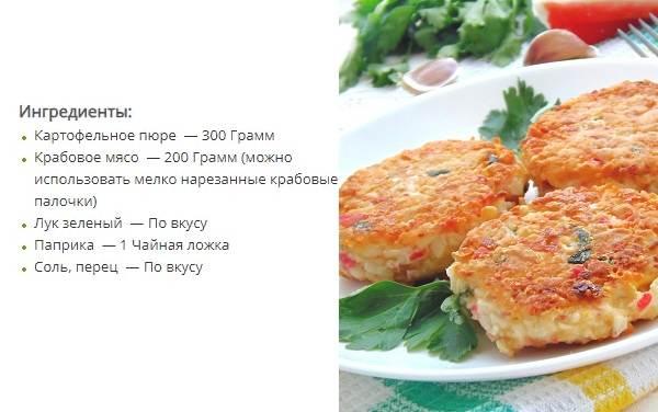 10-лучших-рецептов-из-мяса-камчатского-краба-6