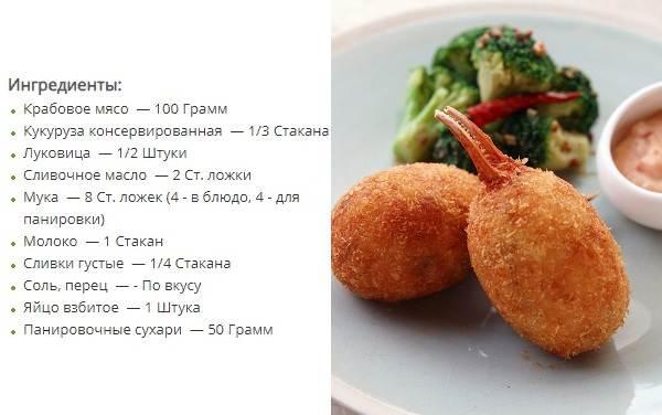 10-лучших-рецептов-из-мяса-камчатского-краба-9